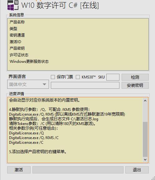 W10数字许可 C#.jpg